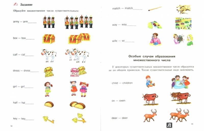 Иллюстрация 1 из 11 для Тренажер по грамматике английского языка - Сергей Матвеев | Лабиринт - книги. Источник: Лабиринт
