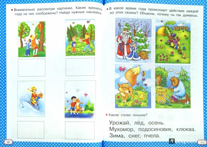 Иллюстрация 1 из 33 для Большая книга развивающих заданий и упражнений. 4-5 лет - Валентина Дмитриева | Лабиринт - книги. Источник: Лабиринт