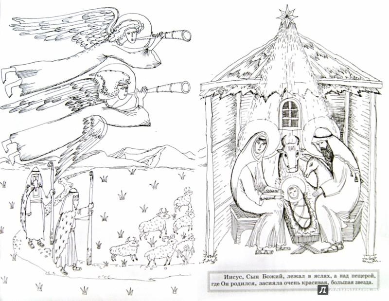 Иллюстрация 1 из 12 для Рождество Христово - Юлия Линд | Лабиринт - книги. Источник: Лабиринт