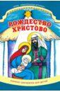 Линд Юлия Рождество Христово первое рождество книжка раскраска