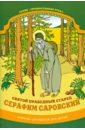 Линд Юлия Святой праведный старец Серафим Саровский. Книжка-раскраска