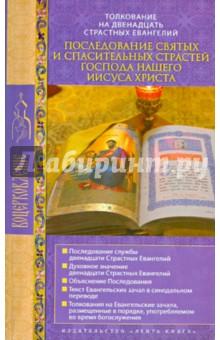 Последование святых и спасительных Страстей Иисуса Христа. Толкование на 12 Страстных Евангелий