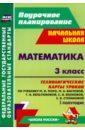 Математика. 3 класс. Технологические карты уроков по учебнику М.И.Моро и др. 1 полугодие. ФГОС