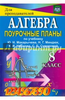 Алгебра. 8 класс. Поурочные планы к учебнику Ю.Н. Макарычева и др. ФГОС