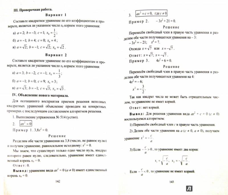 Класс 8 гдз планы поурочные алгебра