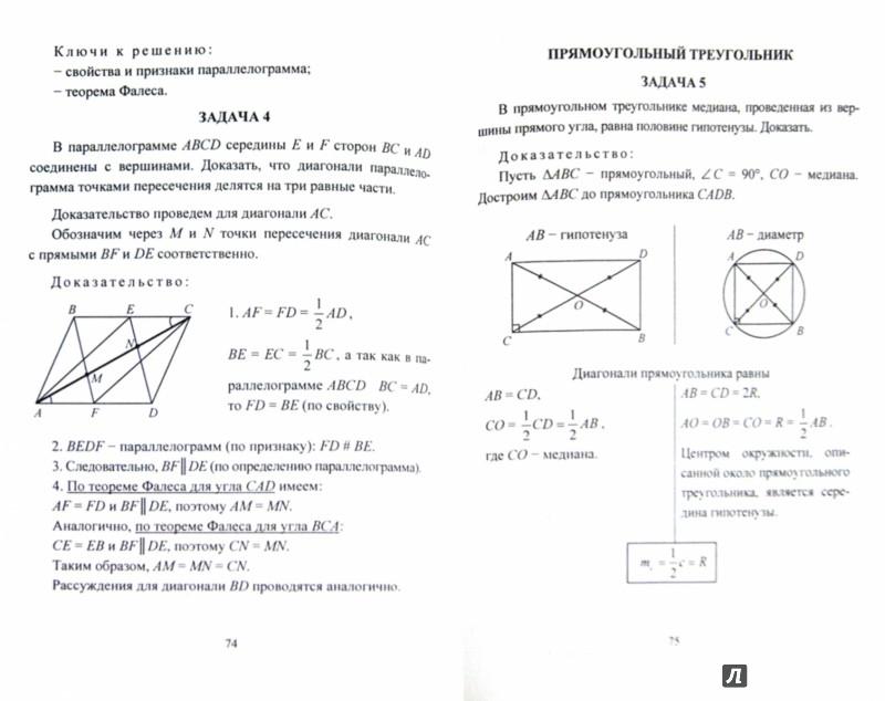 Опорные конспекты геометрия