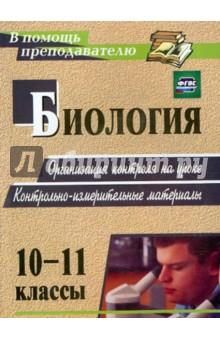 Книга Биология классы Организация контроля на уроке  Биология 10 11 классы Организация контроля на уроке Контрольно измерительные материалы