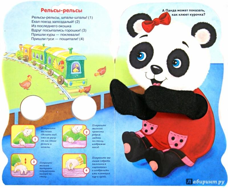 Иллюстрация 1 из 11 для Пальчиковые игры. Игралочки. Панда | Лабиринт - игрушки. Источник: Лабиринт