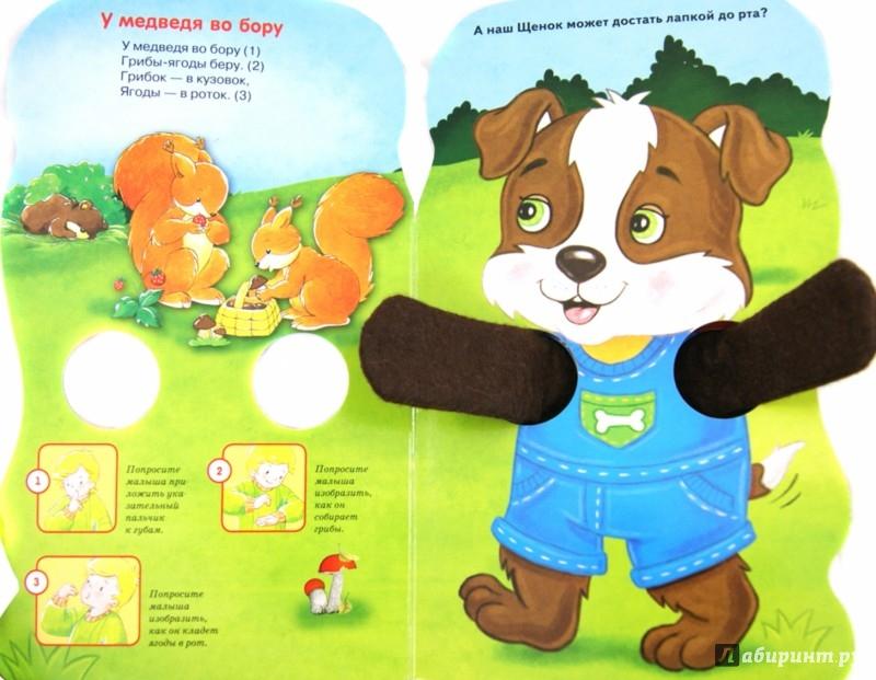 Иллюстрация 1 из 12 для Пальчиковые игры. Потешки. Щенок   Лабиринт - игрушки. Источник: Лабиринт