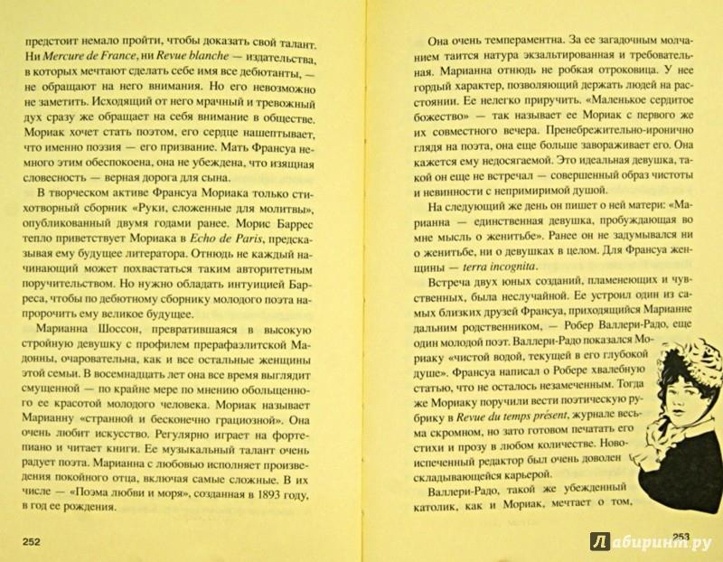 Иллюстрация 1 из 20 для Девушки с картины Ренуара - Доминик Бона | Лабиринт - книги. Источник: Лабиринт