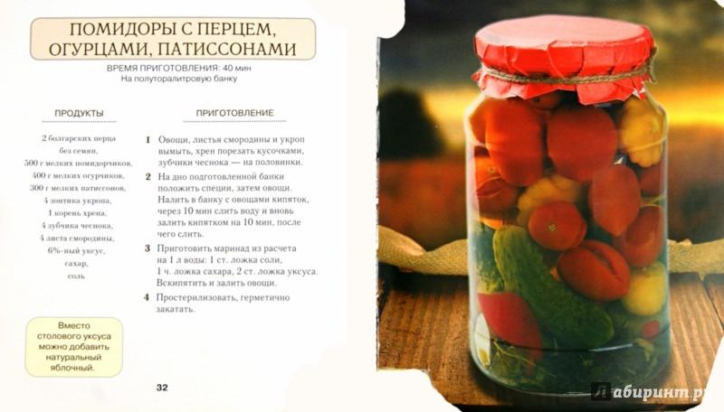 Иллюстрация 1 из 8 для Консервированные помидоры, огурцы, перец | Лабиринт - книги. Источник: Лабиринт