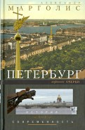 Петербург: история и современность. Избранные очерки