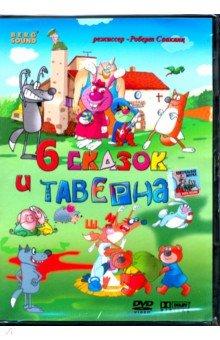 6 сказок и Таверна (DVD)