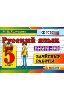 Русский язык. 5 класс. Зачетные работы.. ФГОС