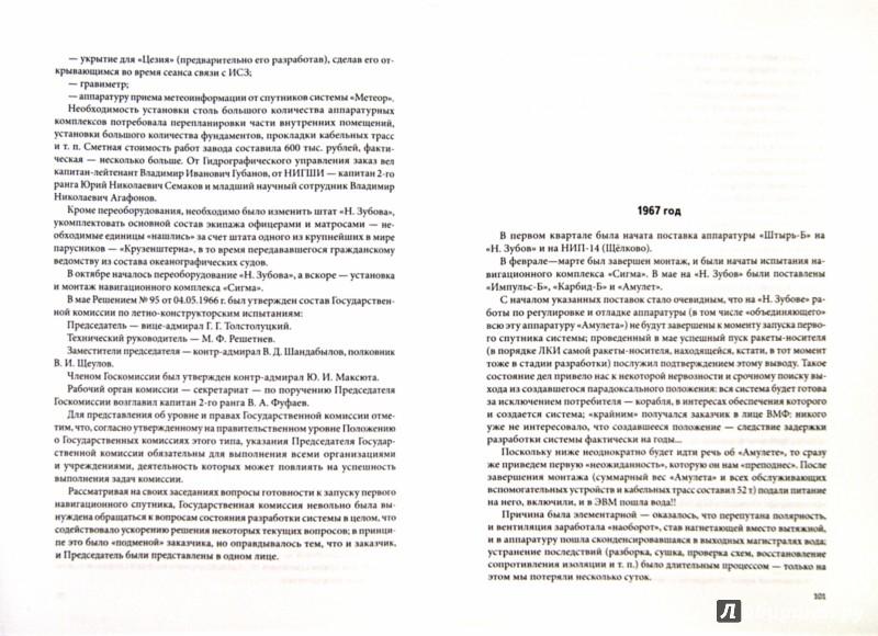 Иллюстрация 1 из 21 для Летопись зарождения, развития и первых шагов реализации идеи отечественной спутниковой системы - Евгений Суворов | Лабиринт - книги. Источник: Лабиринт