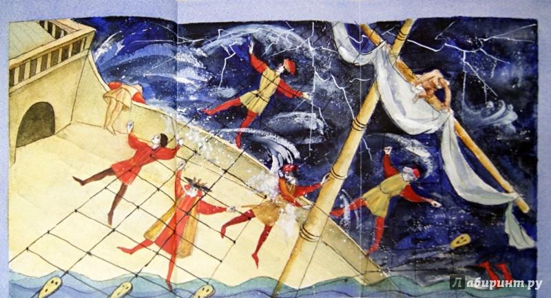 Иллюстрация 1 из 26 для Буря - Уильям Шекспир | Лабиринт - книги. Источник: Лабиринт
