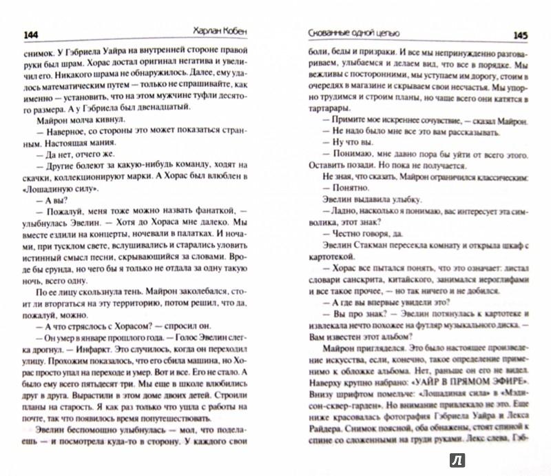 Иллюстрация 1 из 21 для Скованные одной цепью - Харлан Кобен | Лабиринт - книги. Источник: Лабиринт