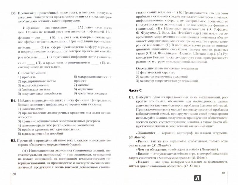 Иллюстрация 1 из 11 для Обществознание. 11 класс. Базовый уровень. Учебник. Вертикаль. ФГОС - Никитин, Грибанова, Мартьянов | Лабиринт - книги. Источник: Лабиринт