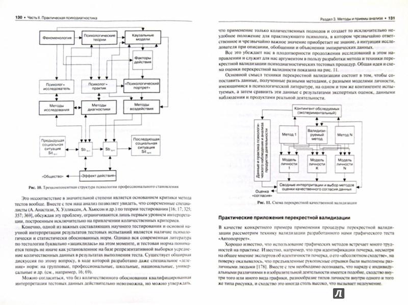 Иллюстрация 1 из 8 для Психодиагностика. Учебное пособие - Евгения Романова | Лабиринт - книги. Источник: Лабиринт