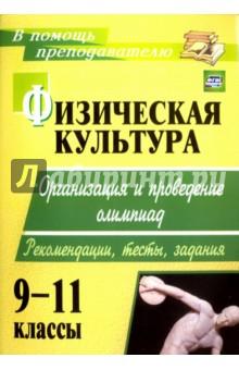 книга физическая культура 9-11 классов каинов андрей николаевич скачать