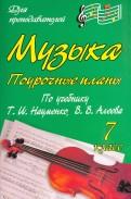 Музыка. 7 класс. Поурочные планы по учебнику Т.И.Науменко, В.В.Алеева