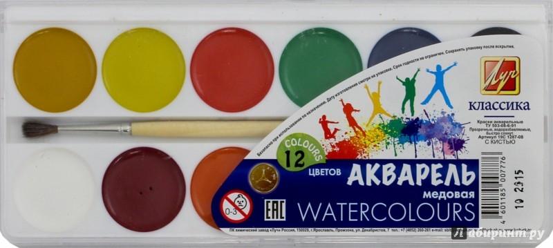 Иллюстрация 1 из 14 для Краски акварельные 12 цветов. Классика (19С1287-08) | Лабиринт - канцтовы. Источник: Лабиринт