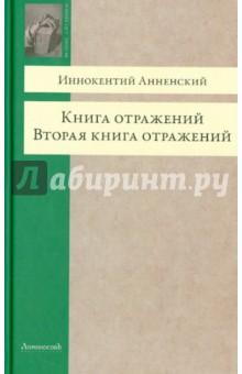 Книга отражений. Вторая книга отражений