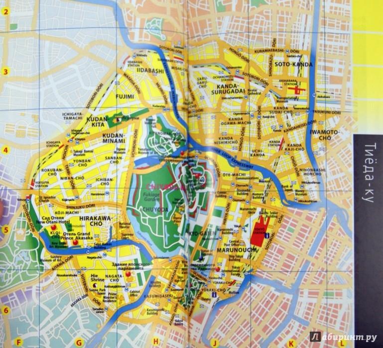 Иллюстрация 1 из 17 для Токио. Путеводитель (+ карта) - Елена Селезнева | Лабиринт - книги. Источник: Лабиринт