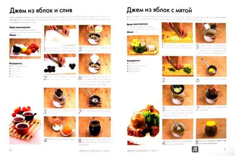 Иллюстрация 1 из 9 для Заготавливаем ягоды и фрукты | Лабиринт - книги. Источник: Лабиринт