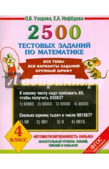 Математика. 4 класс. 2500 тестовых заданий