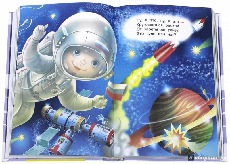 Иллюстрация 1 из 34 для Самые любимые стихи и сказки - Сергей Михалков | Лабиринт - книги. Источник: Лабиринт