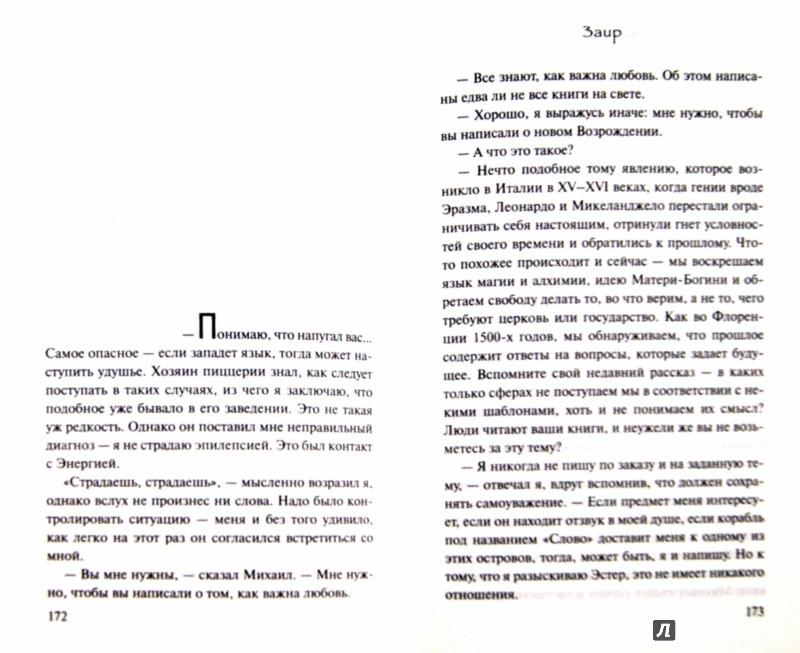 Иллюстрация 1 из 6 для Заир - Пауло Коэльо | Лабиринт - книги. Источник: Лабиринт
