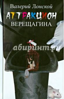 Аттракцион Верещагина
