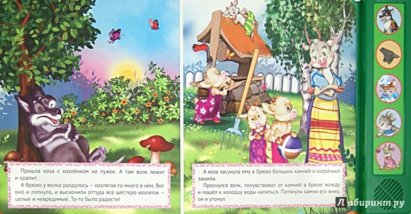 Иллюстрация 1 из 17 для Волк и семеро козлят - Гримм Якоб и Вильгельм | Лабиринт - книги. Источник: Лабиринт