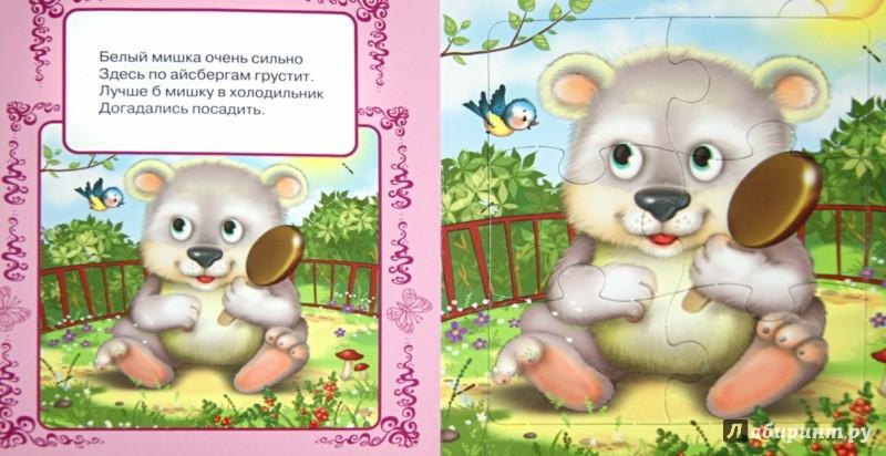 Иллюстрация 1 из 4 для В зоопарке - Александр Мецгер | Лабиринт - игрушки. Источник: Лабиринт