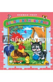 Домашние животные clever книжка с заданиями домашние животные мой маленький конструктор