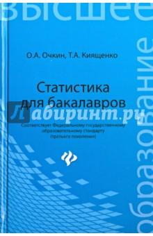 Статистика для бакалавров. Учебное пособие описательная и индуктивная статистика