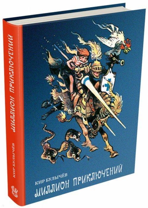Иллюстрация 1 из 13 для Миллион приключений - Кир Булычев | Лабиринт - книги. Источник: Лабиринт