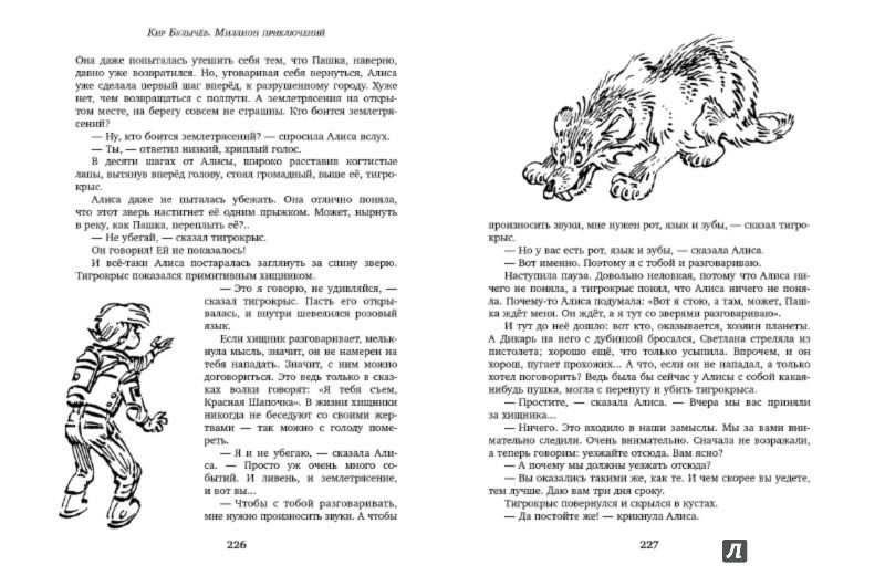 Иллюстрация 3 из 13 для Миллион приключений - Кир Булычев | Лабиринт - книги. Источник: Лабиринт