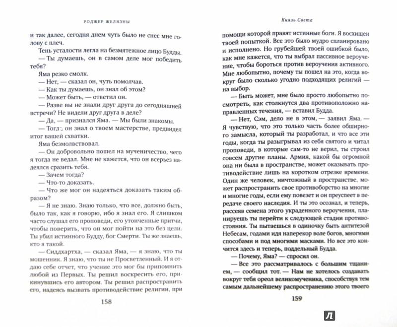 Иллюстрация 1 из 14 для Князь Света - Роджер Желязны | Лабиринт - книги. Источник: Лабиринт