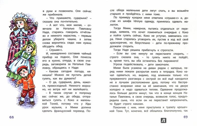 Иллюстрация 1 из 16 для Олины затеи - Варвара Андреевская | Лабиринт - книги. Источник: Лабиринт