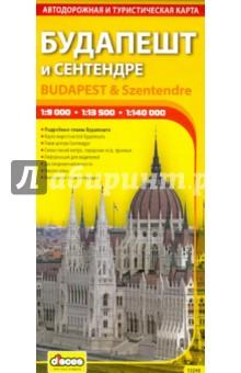 Будапешт и Сентендре. Автодорожная и туристическая карта щелково план города карта окрестностей