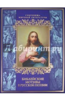 Чюмина Ольга, Мей Л., Льдов К. » Библейские мотивы в русской поэзии