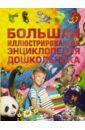 Обложка Большая иллюстрированная энциклопедия дошкольника
