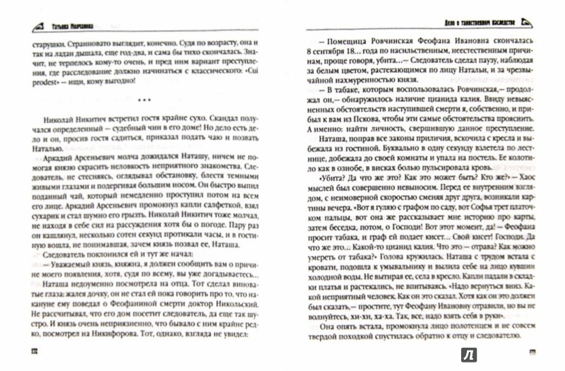Иллюстрация 1 из 33 для Дело о таинственном наследстве - Татьяна Молчанова   Лабиринт - книги. Источник: Лабиринт