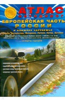 Атлас автодорог. Европейская часть России и Ближнее Зарубежье
