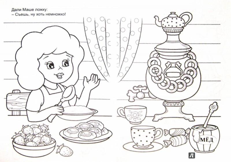 Иллюстрация 1 из 17 для Новые друзья куклы Маши - Елена Михайленко   Лабиринт - книги. Источник: Лабиринт