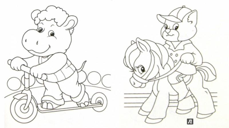 Иллюстрация 1 из 26 для Цирк | Лабиринт - книги. Источник: Лабиринт