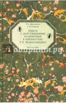 Книги с дарственными надписями в библиотеке Г.П.Макогоненко
