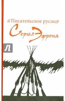 Писательское русло Сергея Эфрона